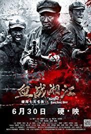 血战湘江,Battle of Xiangjiang River