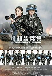 维和步兵营,Peacekeeping Infantry Battalion