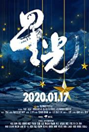 星光,Xing Guang