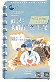 Wuhan: Wo De Zhan 'Yi' Ri Ji