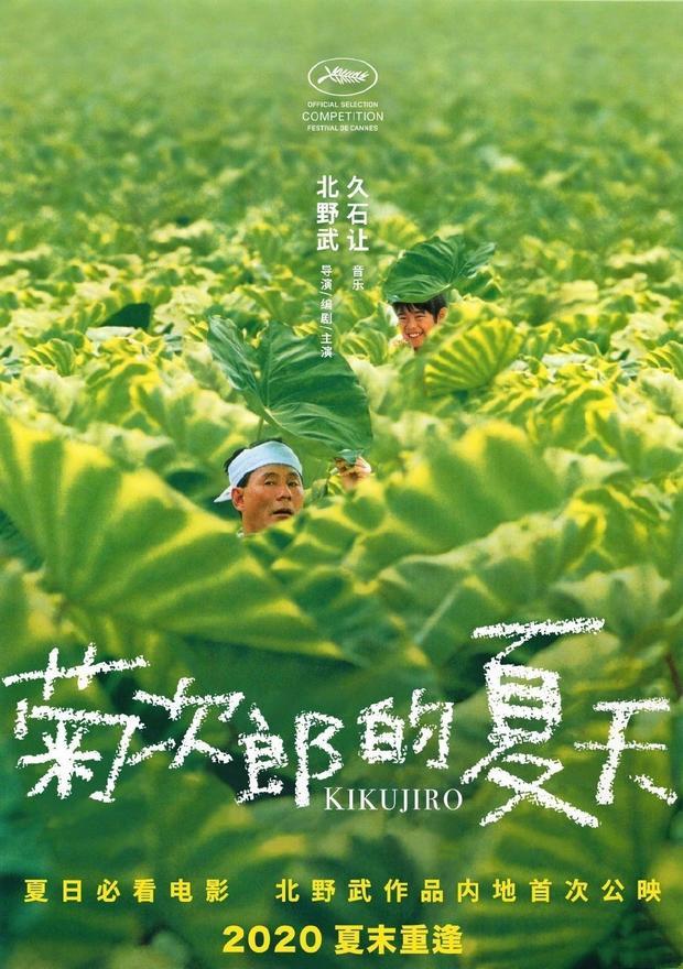 《菊次郎的夏天》将于夏末在内地上映