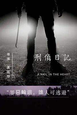 刑偵(zhen)日記