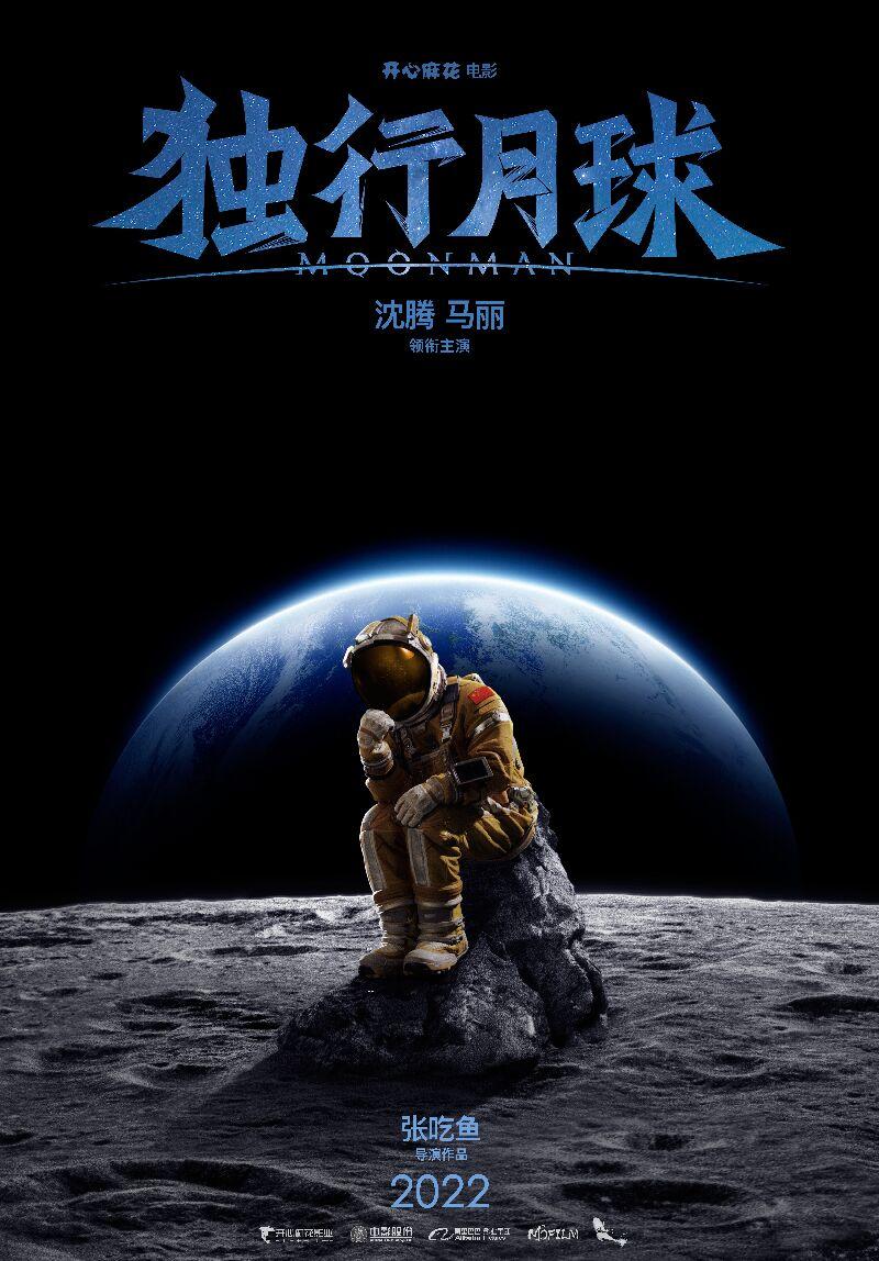 《独行月球》首曝概念海报,沈腾,马丽再次合作