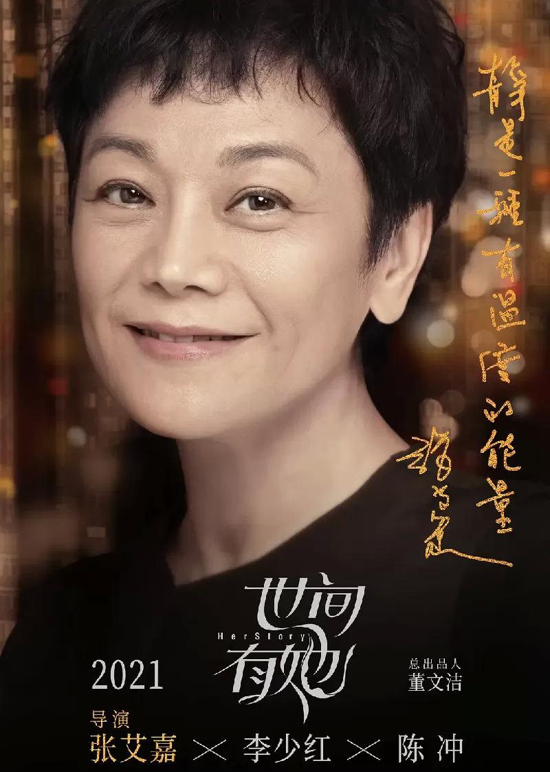 《世间有她》今日发布官方角色海报,周迅,易烊千玺,陈冲角色阵容庞大。