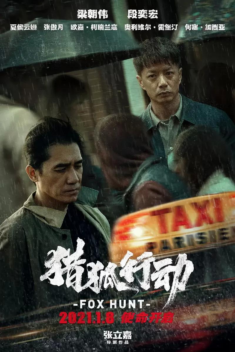 梁朝伟搭档段奕宏的电影《猎狐行动》将于2021年1月8日全国上映