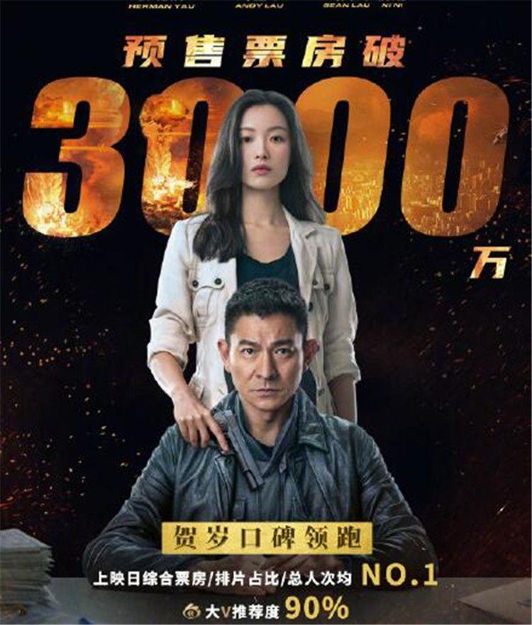 《拆弹专家2》上映,被称年末最佳国语片