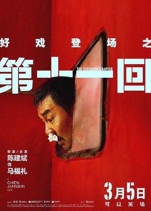 电影《第十一回》发布角色海报