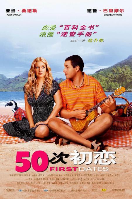 初恋50次