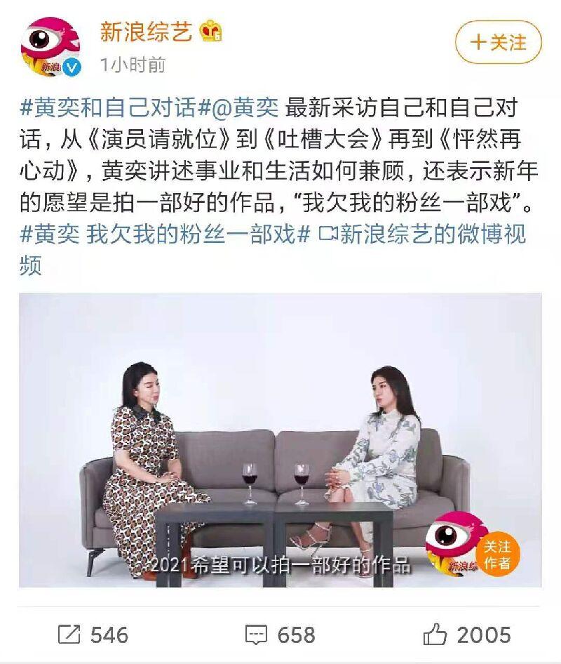 黄奕参加采访自己和自己对话,希望新的一年有一部好的作品