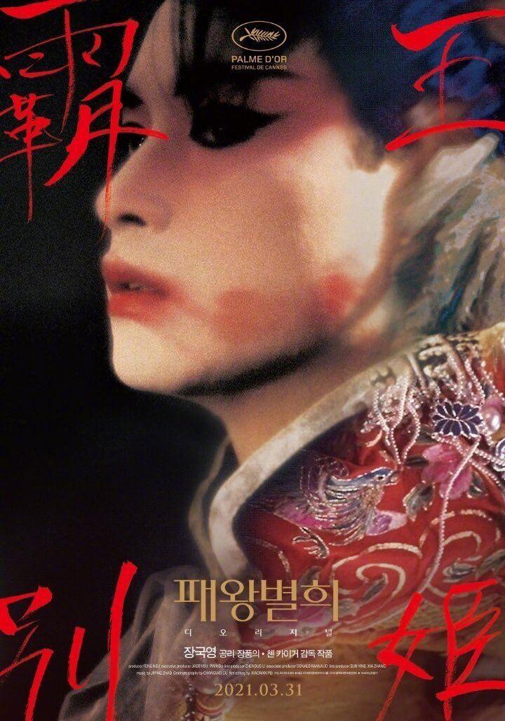 霸王别姬即将在3月31日在韩国重映