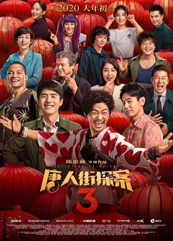 唐人街探案3上映