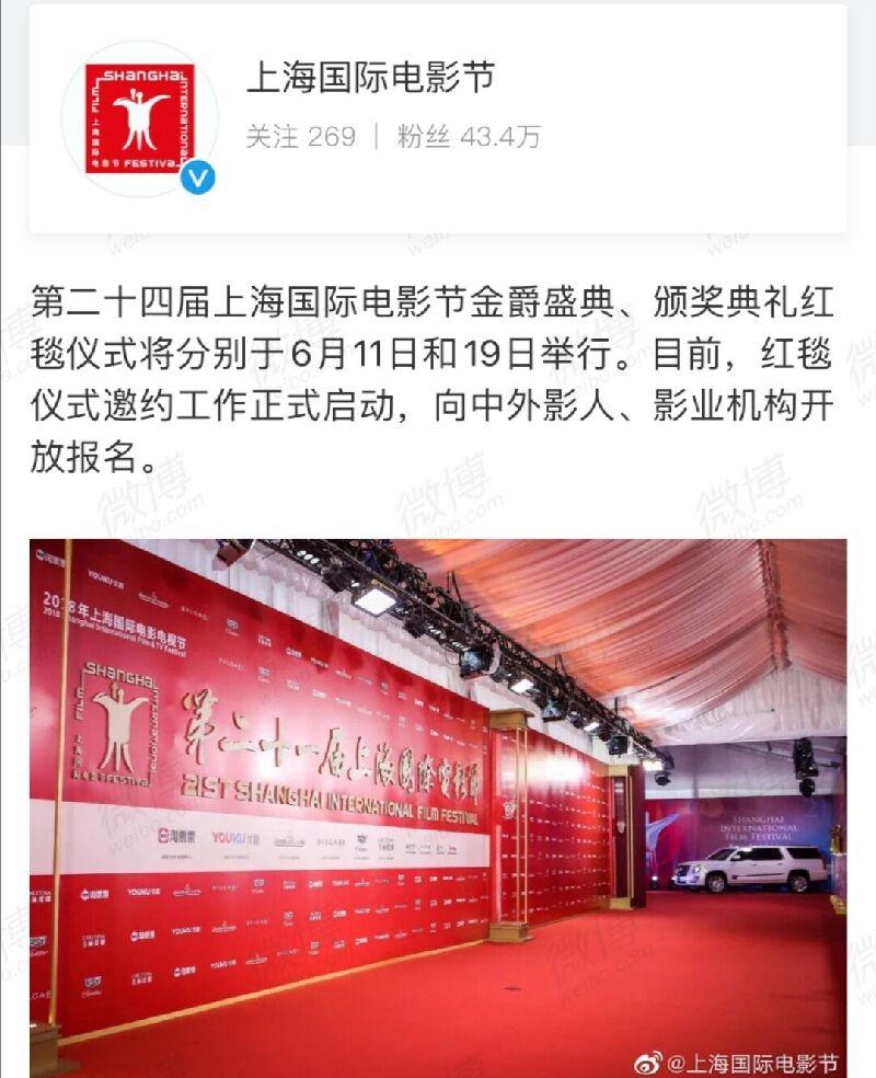 上海国际电影电视节将于6月举办