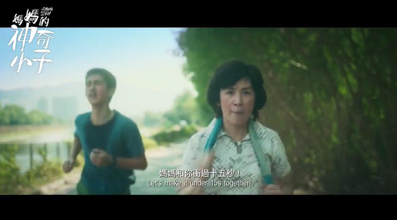 吴君如主演电影《妈妈的神奇小子》首曝预告片