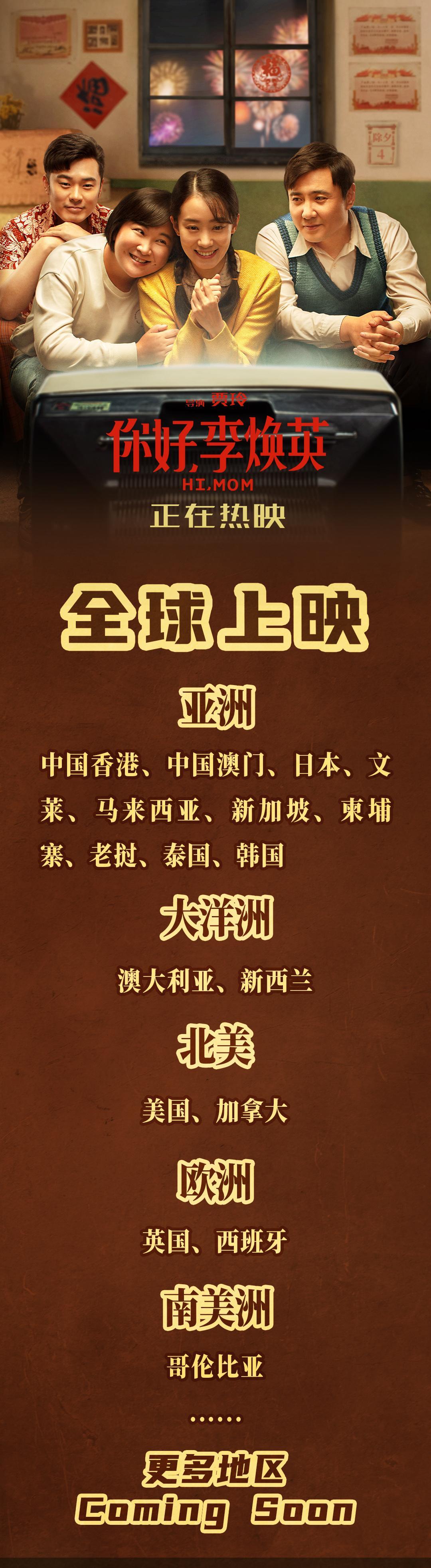 《你好,李焕英》将在海外多地上映