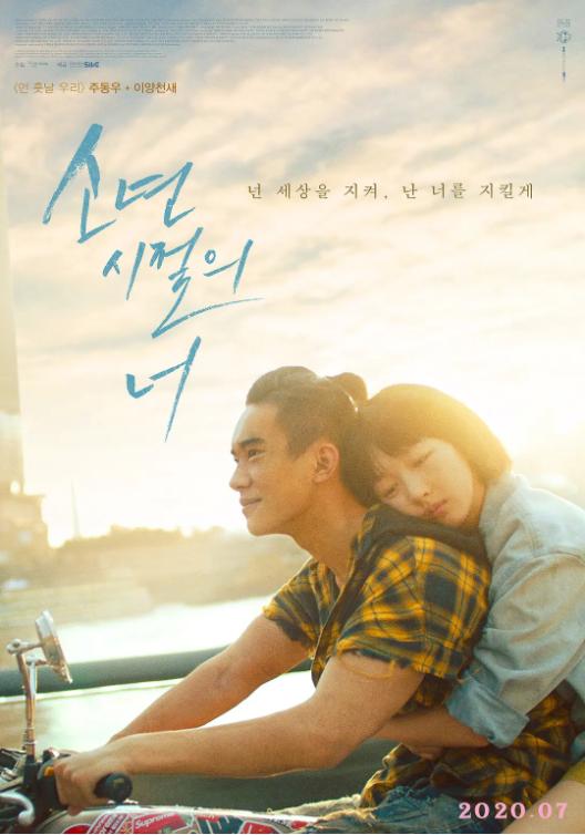 《少年的你》提名奥斯卡最佳国际影片,将于7月16日在日本上映