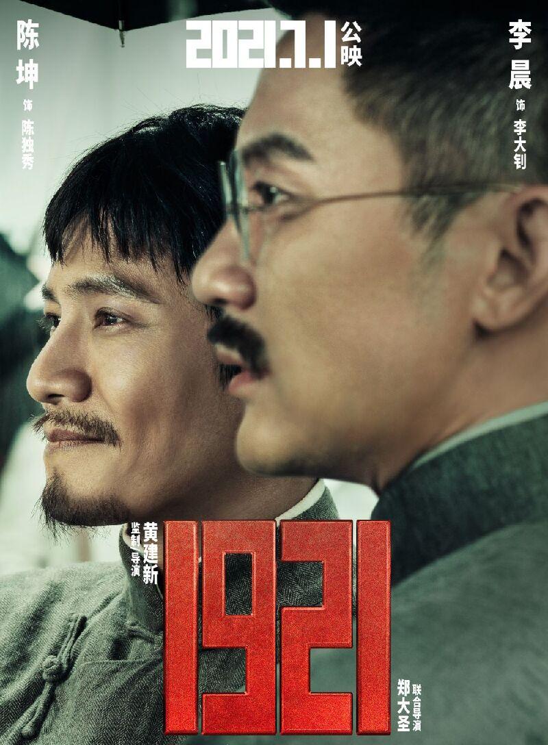 电影《1921》官宣主演阵容,李晨出演李大钊