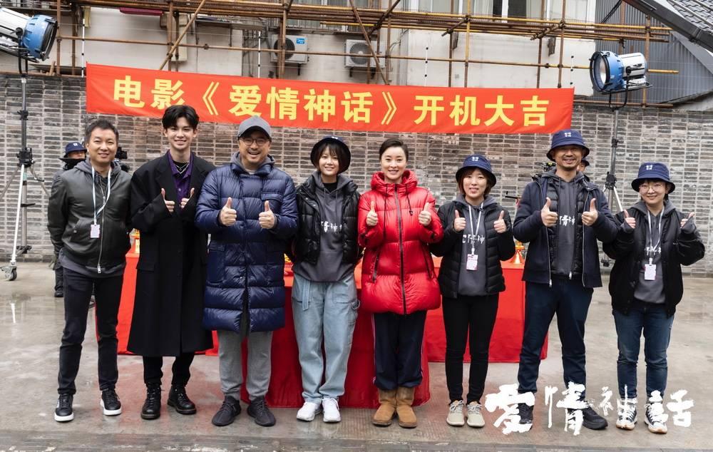 《爱情神话》开机,徐峥,马伊琍,吴越,倪虹洁主演