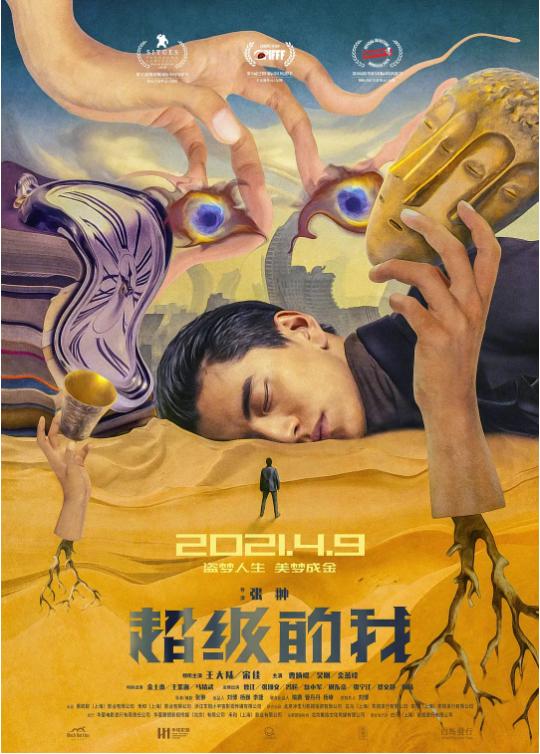 王大陆,宋佳主演电影《超级的我》定档4月9日