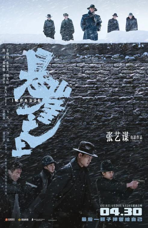 张艺谋再次搭档张译,刘浩存,新片《悬崖之上》定档4月30日
