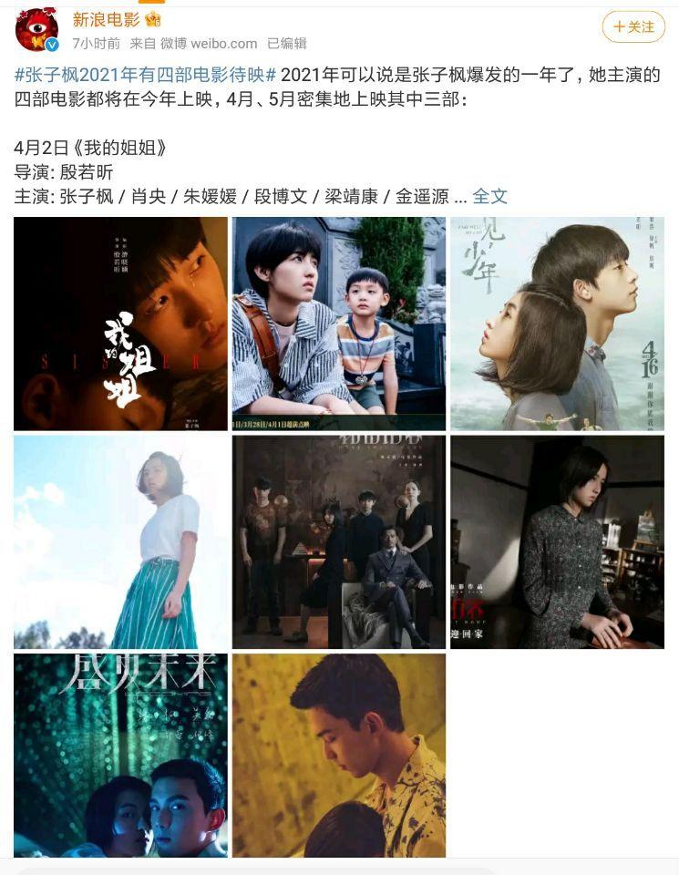 张子枫2021年有四部电影待映