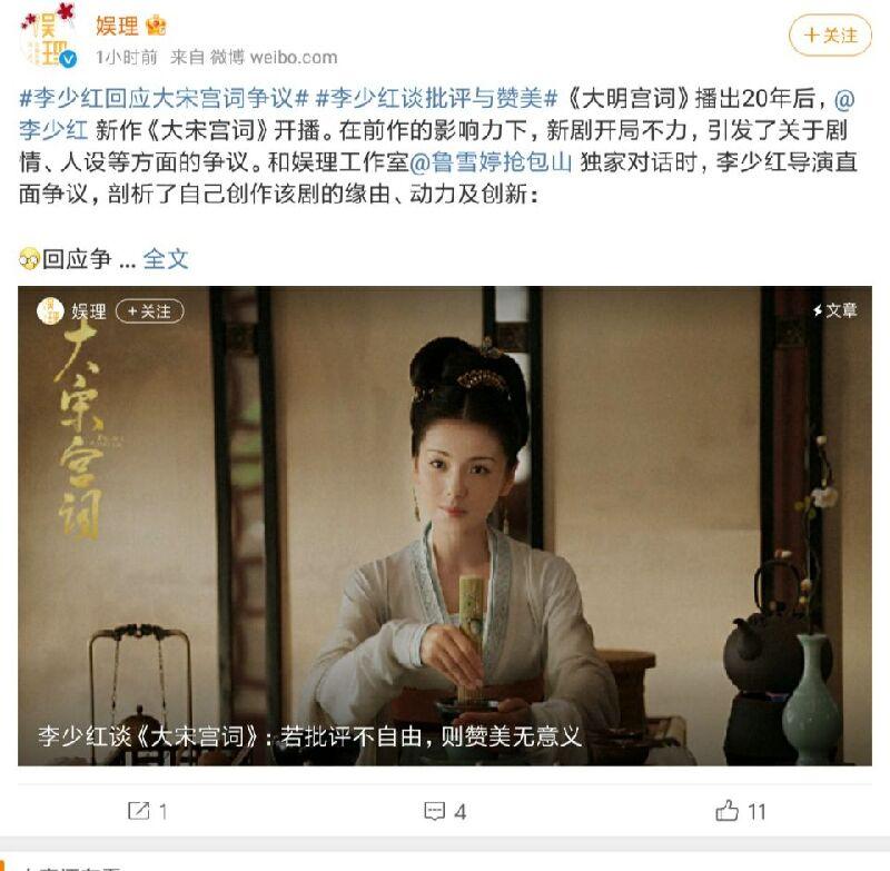 李少红回应《大宋宫词》引争议