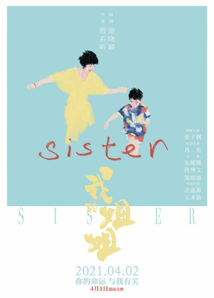 张子枫在社交平台上发布《我的姐姐》电影手绘海报
