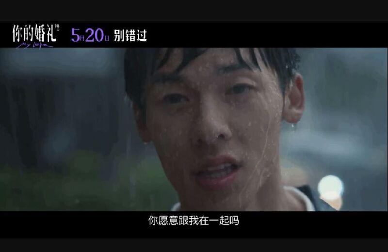 《你的婚礼》发布新预告,许光汉雨中告白章若楠