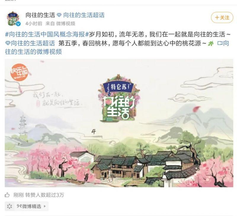 《向往的生活》第五季发布中国风概念海报