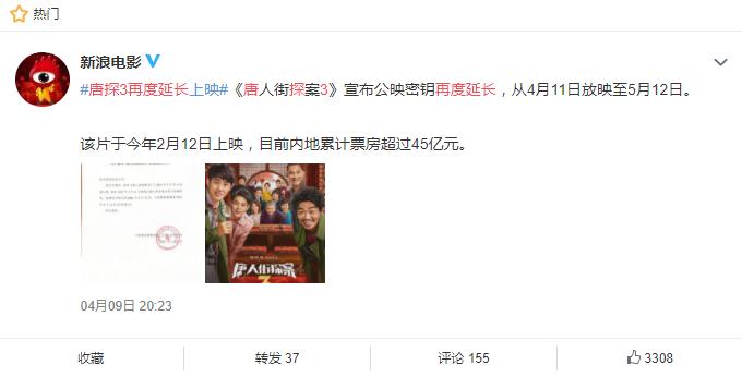 《唐人街探案3》再度延长上映