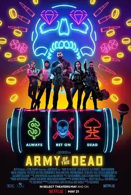 活死人军团,Army of the Dead