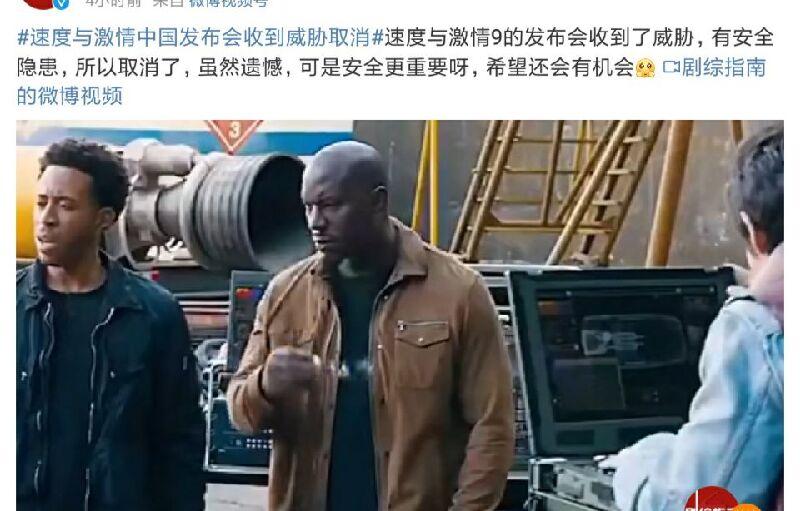《速度与激情》中国发布会取消