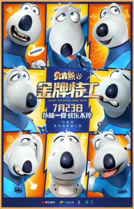 貝肯熊2︰金牌特工(gong)