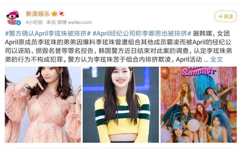 警方确认April李玹珠被排挤