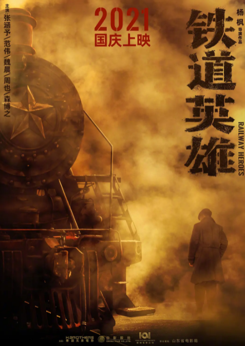鐵道(dao)英雄