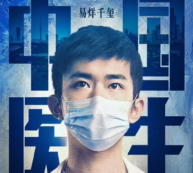 易烊千玺拍摄《中国医生》的花絮曝光