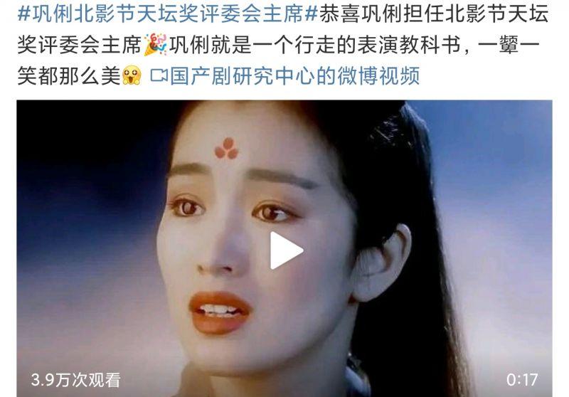 巩俐担任北京国际电影节评委