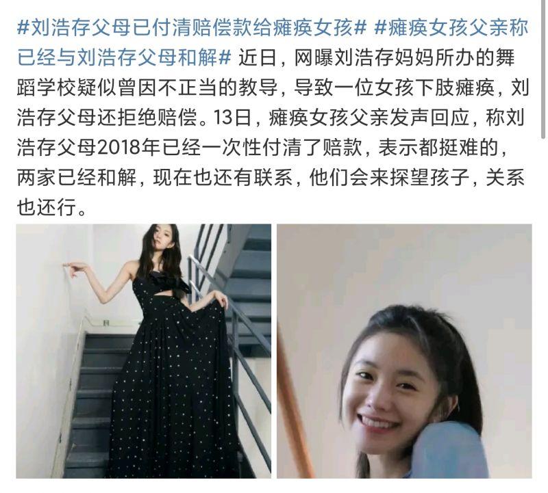 刘浩存父母已付清赔偿款给瘫痪女孩