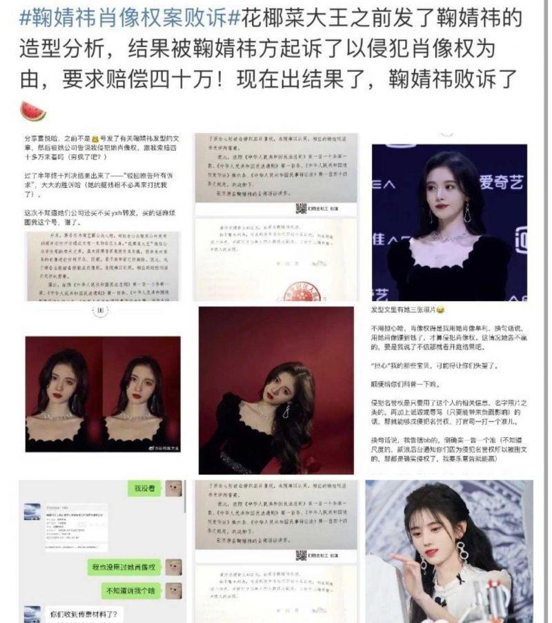 鞠婧祎起诉花椰菜大王二审败诉