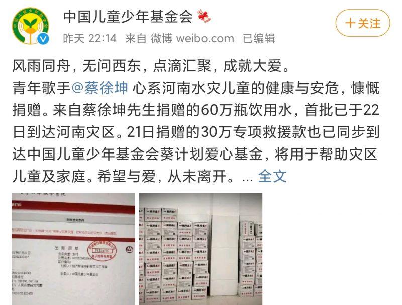 蔡徐坤车捐60万瓶饮用水驰援河南