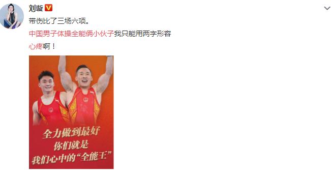 刘璇发文称心疼中国男子体操队