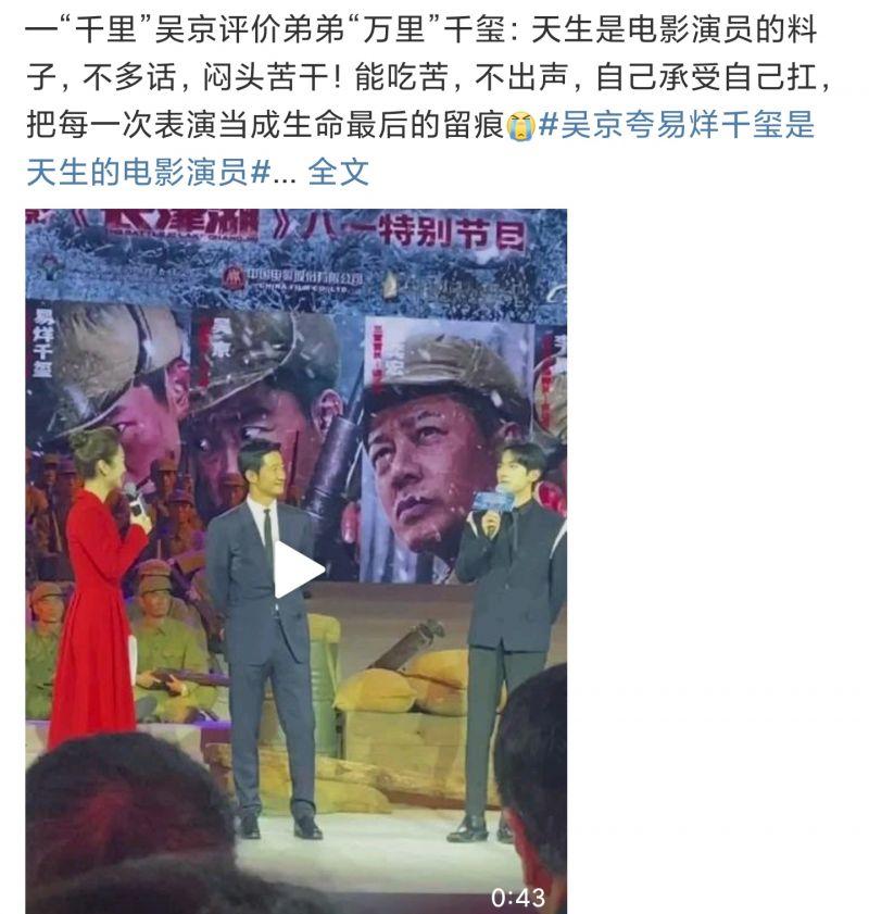 吴京夸易烊千玺是天生的电影演员
