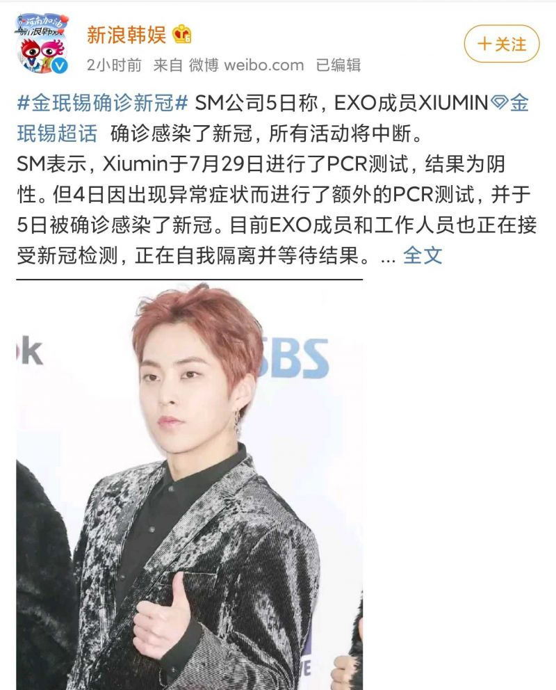 EXO成员XIUMIN金珉锡确诊感染了新冠