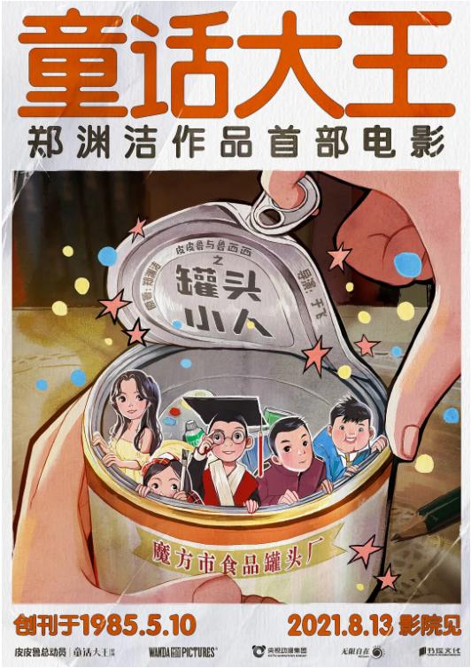 于8月13日上映的《皮皮鲁与鲁西西之罐头小人》宣布撤档