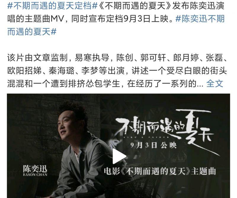 陈奕迅献唱《不期而遇的夏天》主题曲