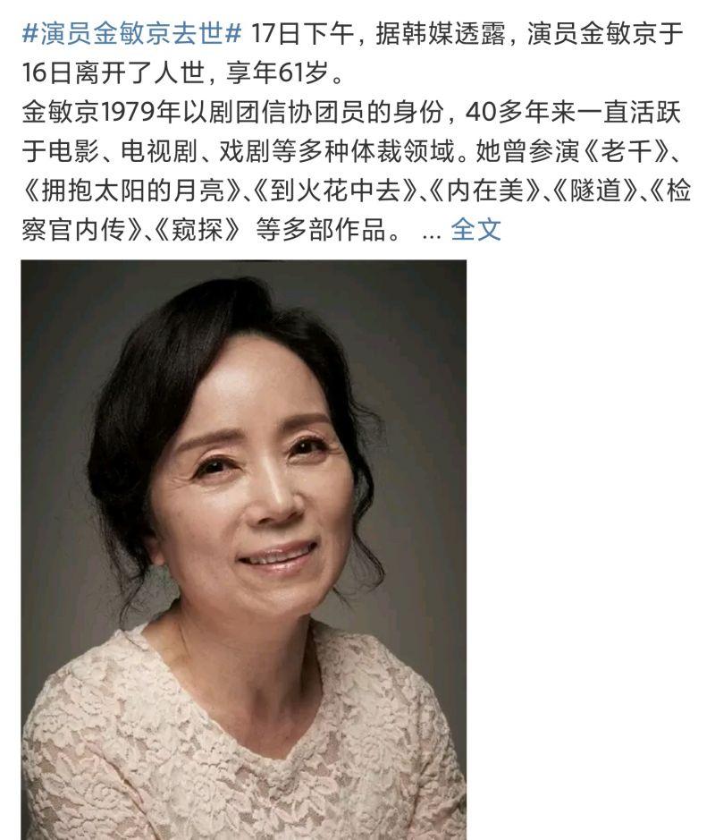金敏京去世,享年61岁