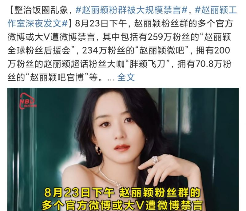 赵丽颖粉丝群被大规模禁言
