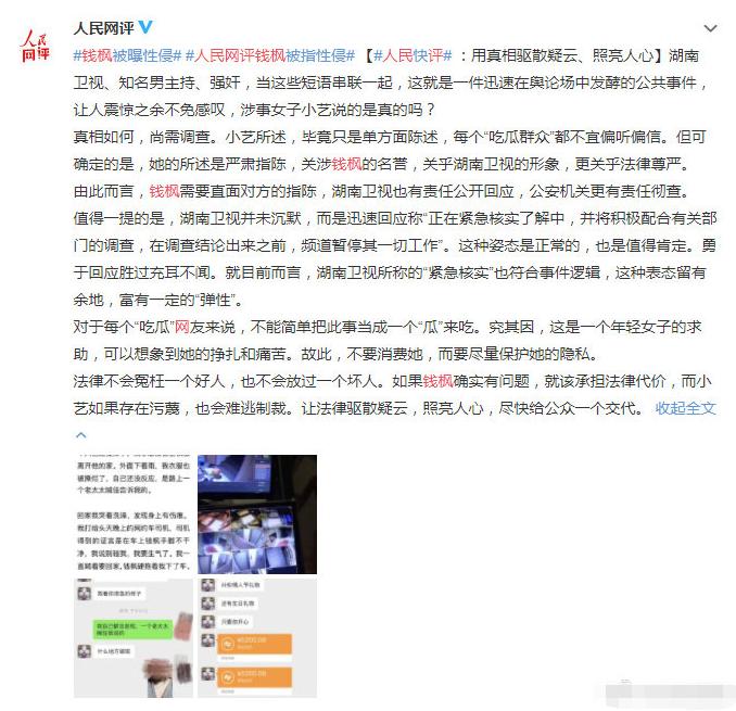 人民网评钱枫被指性侵