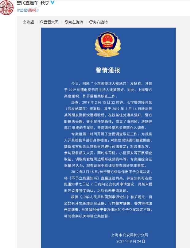 警方通报钱枫被曝性侵案
