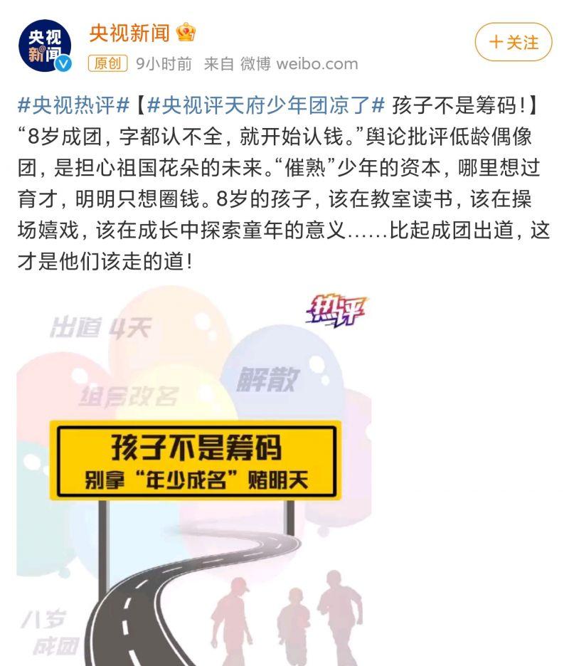 央视评天府少年团解散:孩子不是筹码