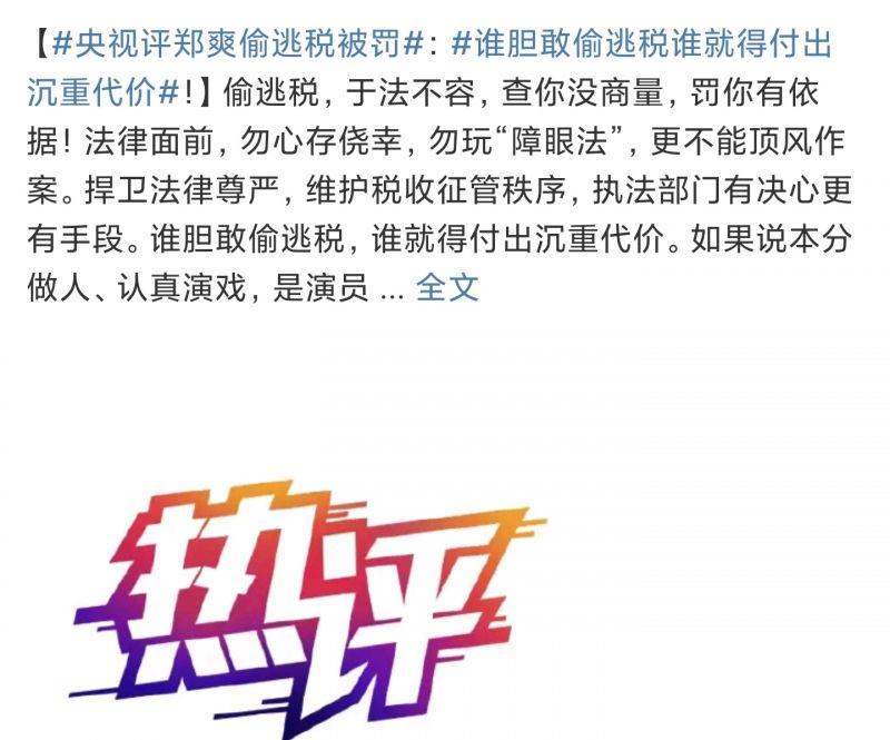 鄭爽徹(che)底涼了,偷逃(tao)稅(shui)被追繳判罰(fa)2.99億元